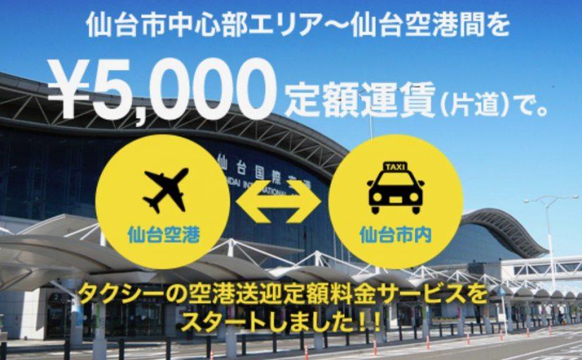 「空港定額タクシー」はじめます
