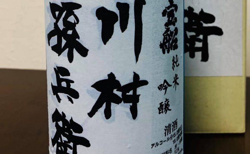 純米吟醸「川村孫兵衛」